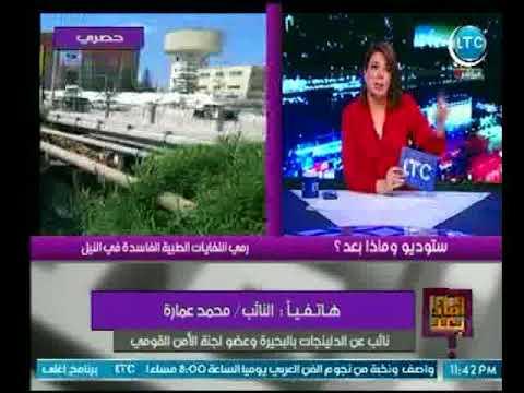 برلماني يكشف كارثة إلقاء نفايات طبية بنهر النيل من 40 عاما