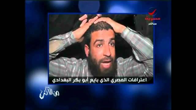 بالفيديو مصري بعد القبض عليه ومبايعته لـ داعش يعترف انا كنت بهزر ومستعد أحلق دقني دلوقتي