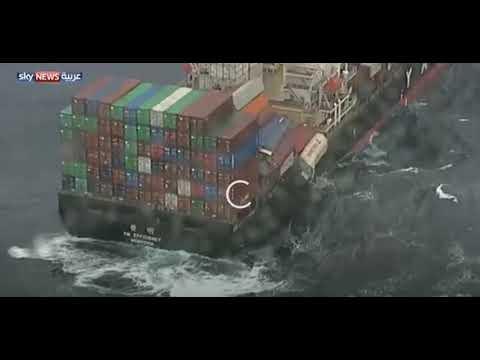 الأمواج تسقط عشرات الحاويات من سفينة شحن
