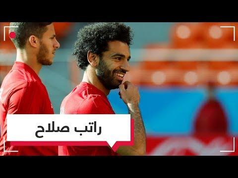 بالفيديو.. جدل في مصر بسبب راتب صلاح في ليفربول