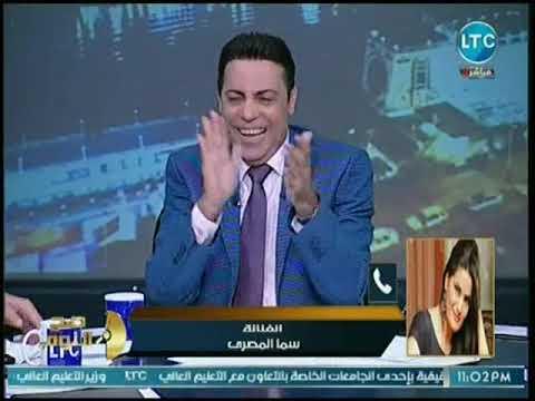 سما المصري تسخر من شائعة اغتصابها على يد مجموعة من الشباب