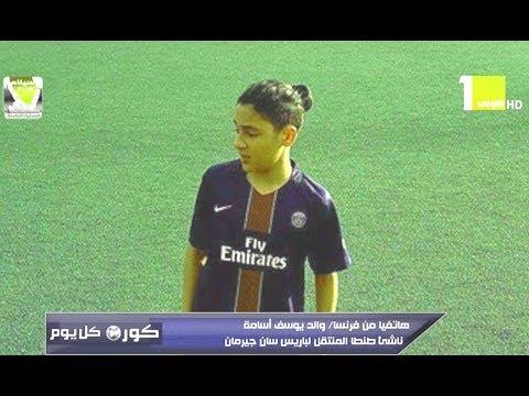 بالفيديو.. رحلة ناشيء مصري من نادي طنطا إلى باريس سان جيرمان
