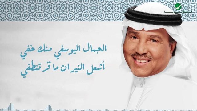 محمد عبده يطرح أغنية «ما هو منك»