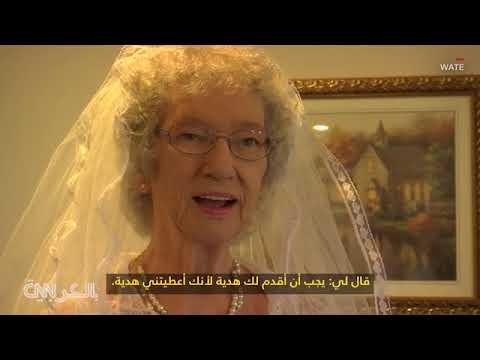 الحب لا يعرف العمر.. سنه 95 عامًا وتزوج ذات الـ81 ربيعًا