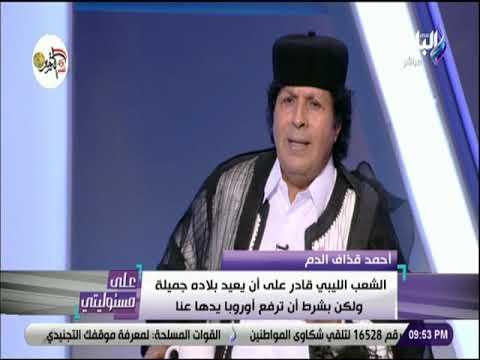 قذاف الدم: القذافي ترك ثروة تقدر بـ 600 مليار دولار