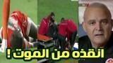 لفتة إنسانية رائعة من طبيب منتخب تونس تجاه لاعب الخصم