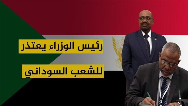 رئيس الوزراء يعتذر للشعب السوداني عن أزمة الخبز ويتعهد بعدم تكرارها