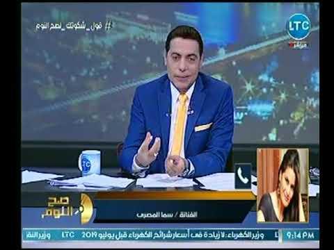 سما المصري تعلق على وضع صورتها على علب فياجرا السيدات
