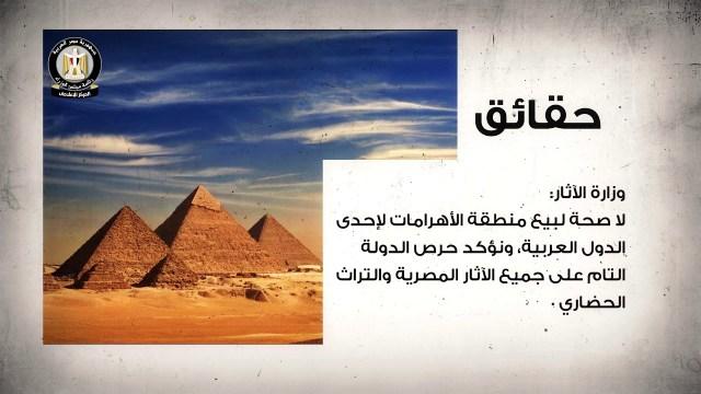 مصر تكشف حقيقة بيع منطقة الأهرامات لإحدى الدول العربية