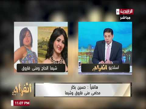 محامي شيما ومنى فاروق: بيدعوا على مسرب الفيديو الفاضح وهما بيصلوا الفجر !