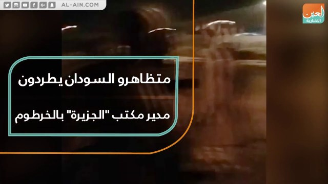 """طرد مدير مكتب """"الجزيرة"""" بالخرطوم من ساحة الاعتصام"""