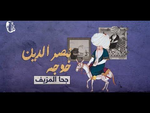 """قصة """"جحا المزيّف"""".. كيف سطا الأتراك على تراث عربي ونسبوه للمسخ؟!"""