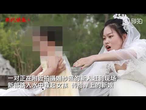 عروسان ينقذان حياة طفلة من الغرق أثناء جلسة تصوير حفل زفافهما