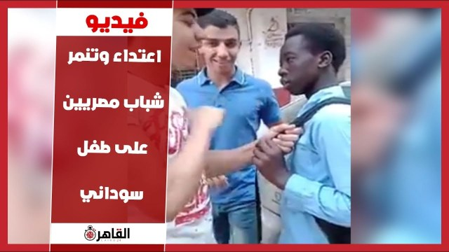 تطورات جديدة في واقعة تنمر وسخرية شبان مصريون من طالب سوداني.. وسقوط المتهمين في قبضة الشرطة !
