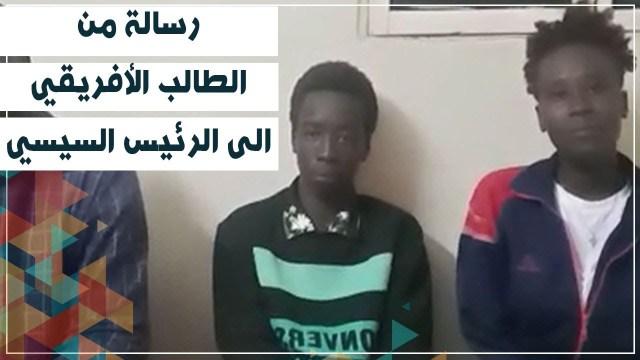 أول رسالة من الطالب الأفريقى بطل موقعة التنمر بعد دعوته لمنتدى شباب العالم
