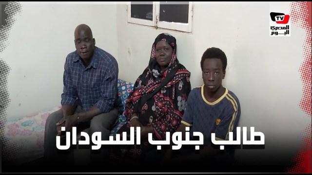 الطفل السوداني ضحية التنمر بعد تنازله عن البلاغ ضد المتهمين: «زي إخواتي»