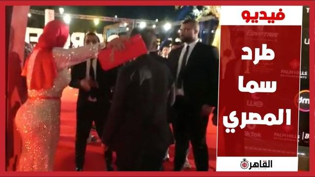 """طرد """"سما المصري"""" من مهرجان القاهرة السينمائي والكشف عن السبب !"""