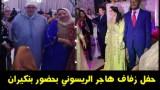 لحظة احتفال الصحفية المغربية هاجر الريسوني بزفافها
