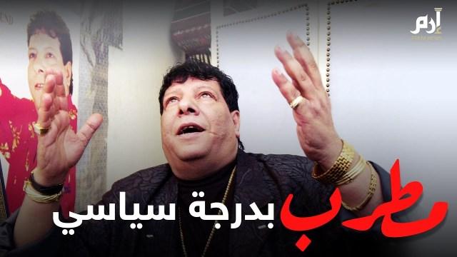 شعبان عبدالرحيم.. مطرب بدرجة سياسي