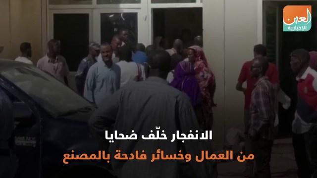 تفاصيل انفجار مصنع السيراميك في الخرطوم
