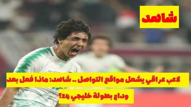 لاعب عراقي يشعل مواقع التواصل.. شاهد: ماذا فعل بعد وداع بطولة خليجي 24؟!