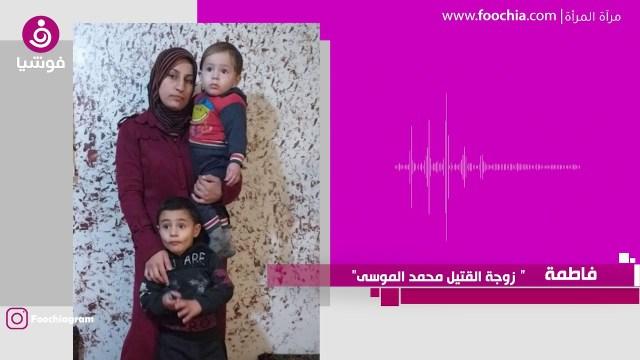 """تسجيل صوتي لزوجة الشاب السوري القتيل بفيلا """"نانسي عجرم"""" يكشف مفاجآت مثيرة وهذه قصة الـ 800 دولار !"""