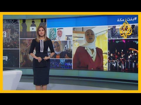 """""""بنت مكة""""… أغنية راب تثير جدلاً وعنصرية في السعودية"""