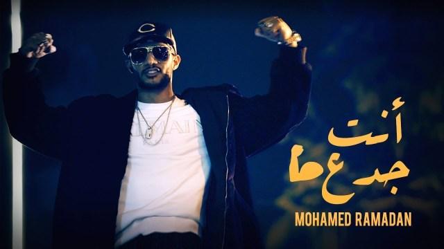 """محمد رمضان يطرح كليبه الجديد """"أنت جدع"""""""