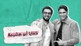 """من هو """"أحمد أبو هشيمة"""" وكيف أصبح فجأة أحد أبرز رجال الأعمال في مصر؟ .. وماذا قال عن علاقته بالفنانة ياسمين صبري !"""