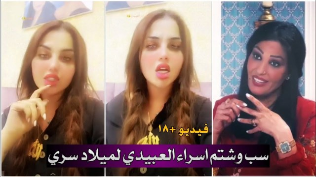إيقاف فنانة عراقية تلفّظت بعبارات نابية