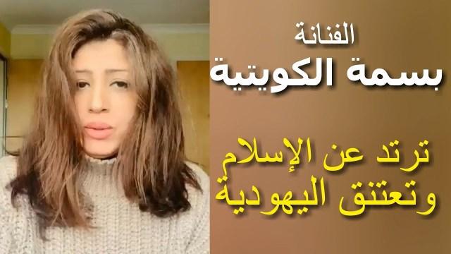 تطبيق حد الردة .. مفاجأة أخرى في قصة تحول بسمة الكويتية لليهودية