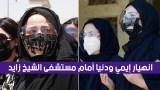 انهيار إيمي ودنيا أمام مستشفى الشيخ زايد