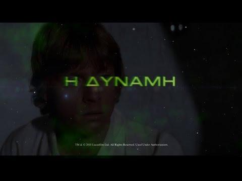 Ο κόσμος του Star Wars: η Δύναμη!