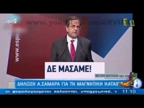 ΡΑΔΙΟ ΑΡΒΥΛΑ – Δήλωση Σαμαρά για μαγνητική καταιγίδα / 28-05-2013