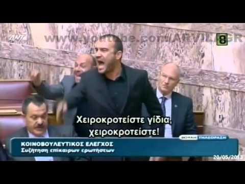 """ΡΑΔΙΟ ΑΡΒΥΛΑ – Το """"Χάι Χίτλερ"""" που ακούστηκε στη Βουλή / 20-05-2013"""