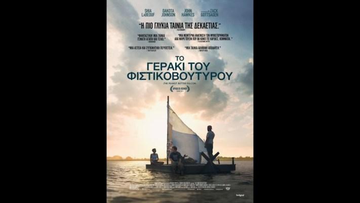 ΤΟ ΓΕΡΑΚΙ ΤΟΥ ΦΙΣΤΙΚΟΒΟΥΤΥΡΟΥ  (The Peanut Butter Falcon) – Trailer (greek subs)