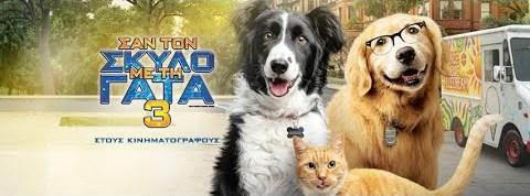 ΣΑΝ ΤΟΝ ΣΚΥΛΟ ΜΕ ΤΗ ΓΑΤΑ 3 (Cats & Dogs 3) – Trailer (μεταγλ)