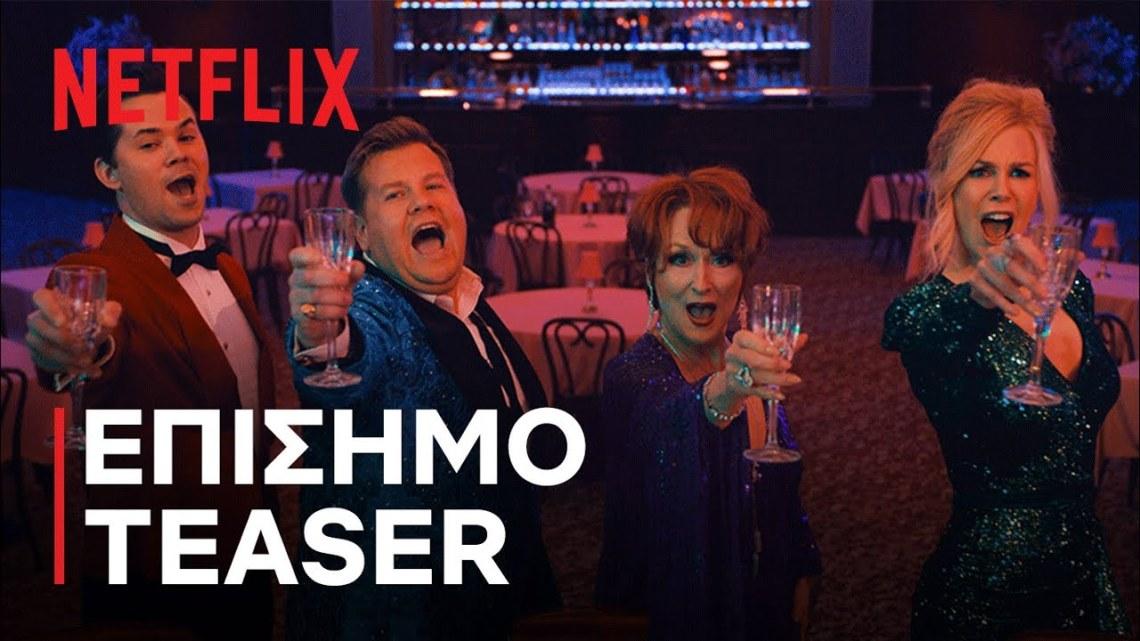 The Prom | Επίσημο τρέιλερ teaser | Netflix