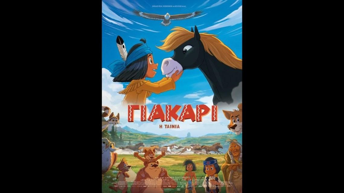 YAKARI: Η ΤΑΙΝΙΑ – Trailer (μεταγλωττισμένη στα ελληνικά)