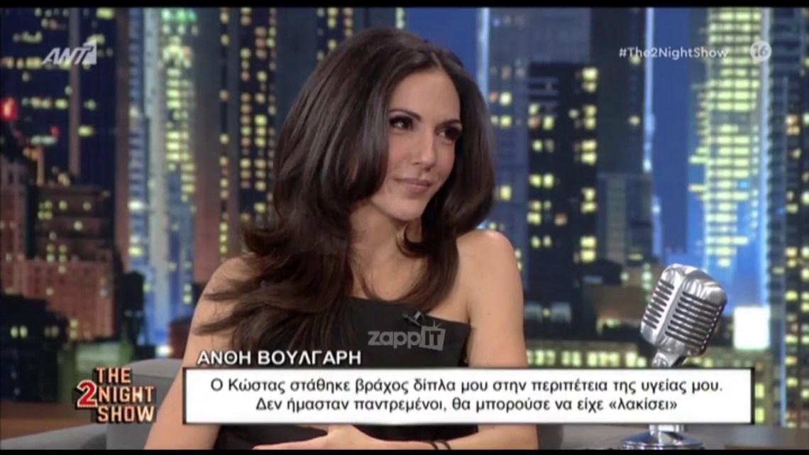 Η Ανθή Βούλγαρη για το θέμα υγείας που αντιμετώπισε και την στήριξη που είχε από τον σύζυγό της