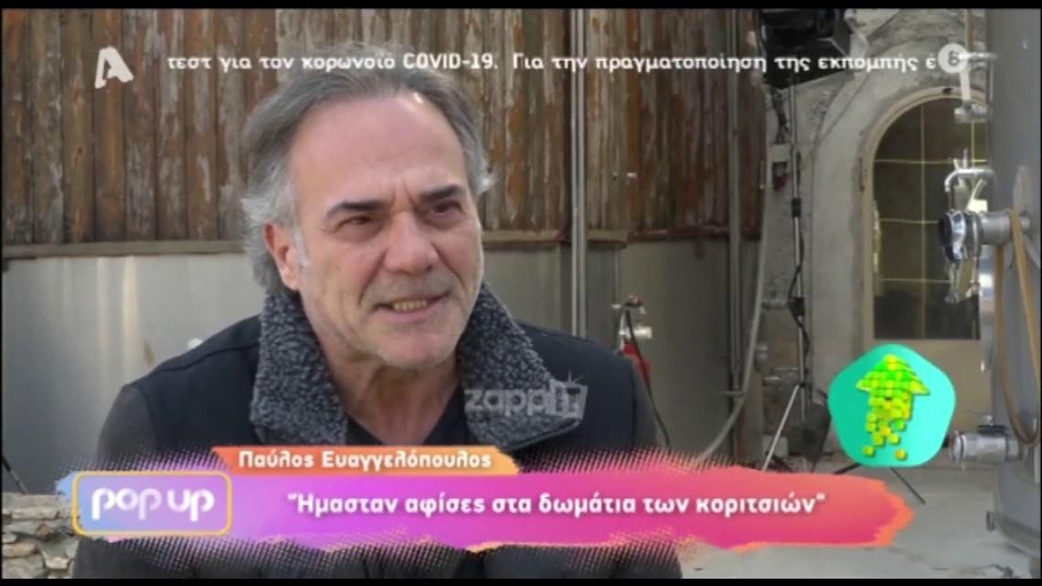 Ο Παύλος Ευαγγελόπουλος στο Pop Up