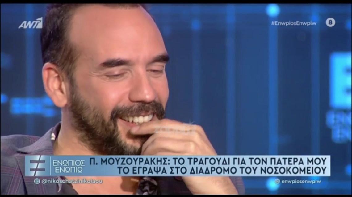 """Πάνος Μουζουράκης: """"Πέθανε ο πατέρας μου κι ένισα το χάδι του"""""""