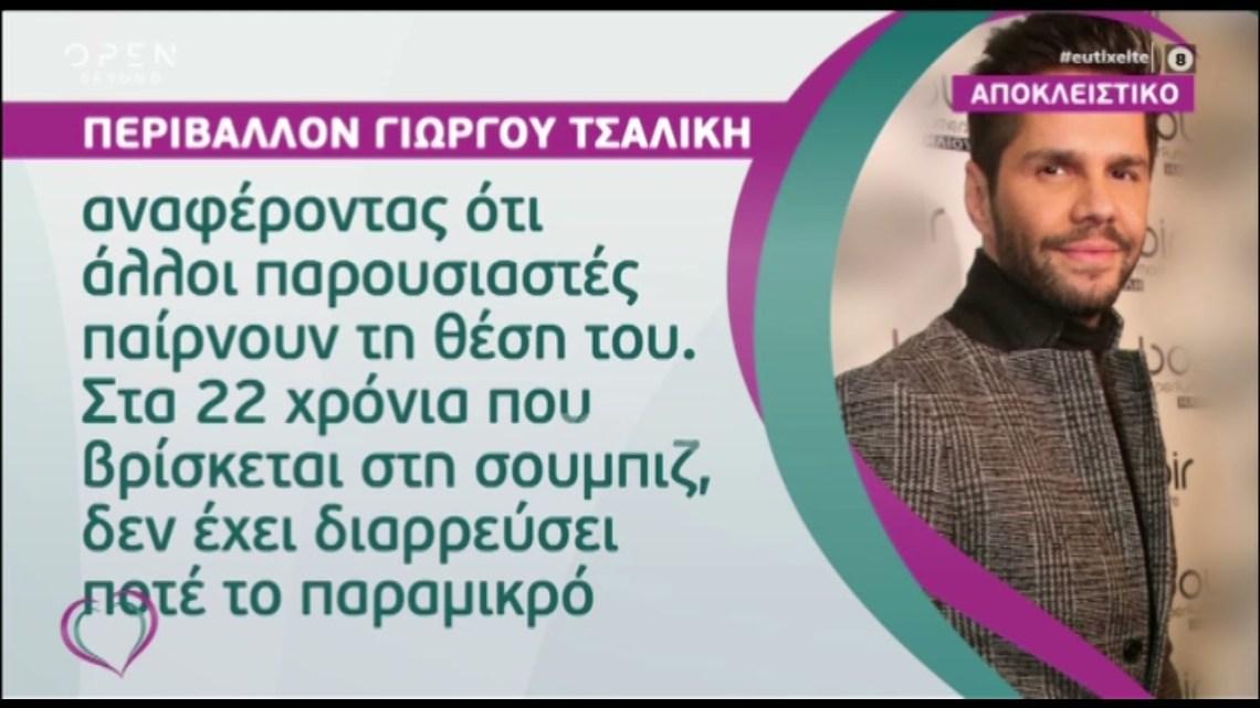 Γιώργος Τσαλίκης: Θα προσφύγει στα δικαστήρια με τον ΣΚΑΙ μετά την λήξη της συνεργασίας τους