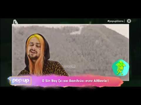 Ο Sin Boy ζει και βασιλεύει στην Αλβανία