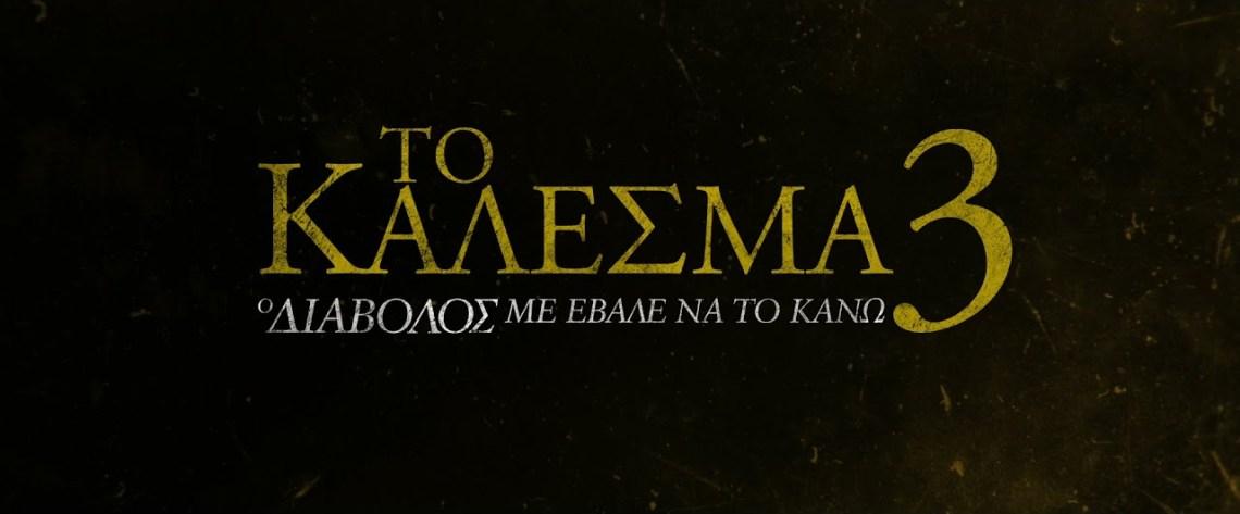 ΤΟ ΚΑΛΕΣΜΑ 3: Ο ΔΙΑΒΟΛΟΣ ΜΕ ΕΒΑΛΕ ΝΑ ΤΟ ΚΑΝΩ (Conjuring: The Devil Made Me Do It) Trailer-greek subs