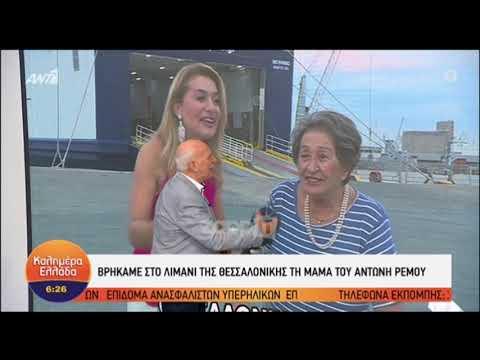 """Άφωνος ο Παπαδάκης – Βρήκαν τη μητέρα του Ρέμου στο πλοίο: """"Ξεφτίλα θα γίνουμε!"""""""