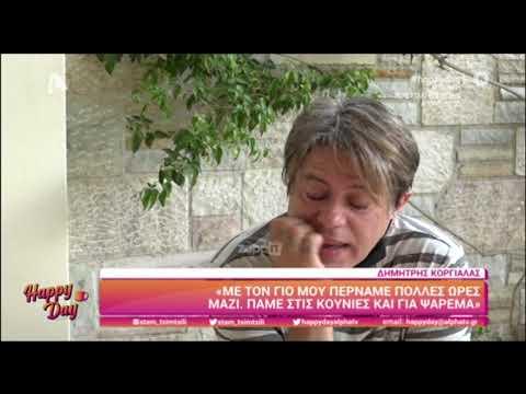 """Δημήτρης Κοργιαλάς: """"Ίσως γι΄αυτό να χαλάνε και οι γάμοι"""""""