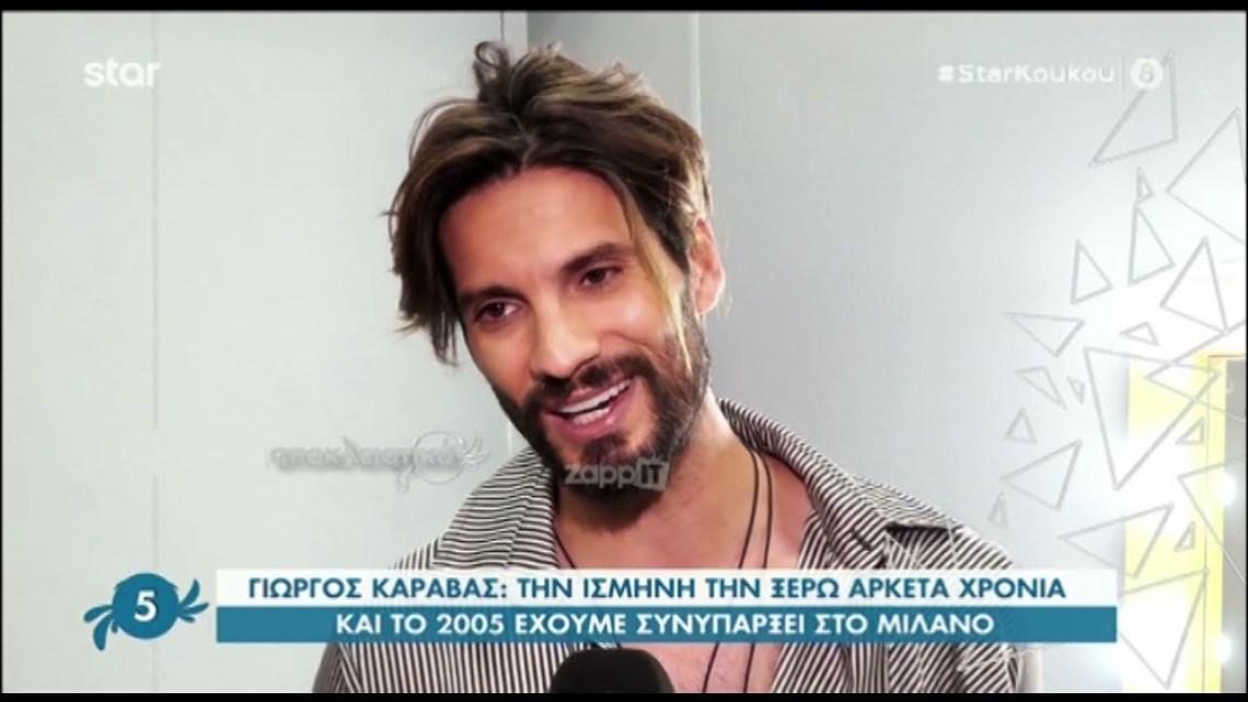 """Γιώργος Καράβας: """"Στο GNTM παραμένω coach με κάποιες αυξημένες αρμοδιότητες"""""""