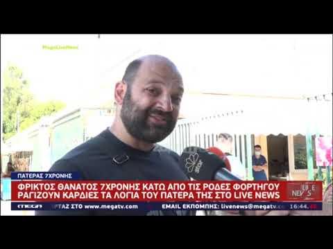 Live News: Ράγισε καρδιές ο πατέρας της 7χρονης που βρέθηκε κάτω από τις ρόδες φορτηγού