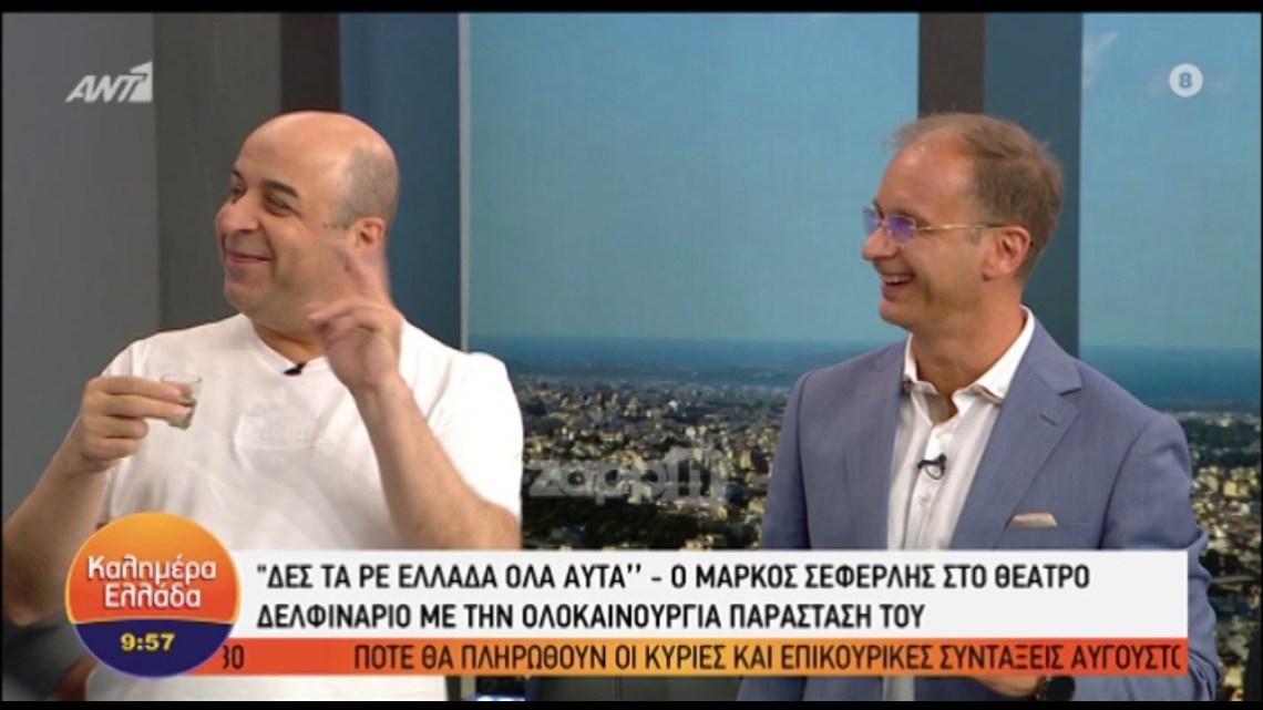 """Ο Γιώργος Παπαδάκης """"έγραψε"""" το 30ο φινάλε του Καλημέρα Ελλάδα"""